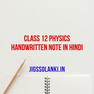Class 12 Physics Handwritten Notes In Hindi