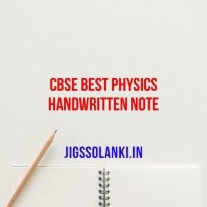CBSE Best Physics Handwritten Note