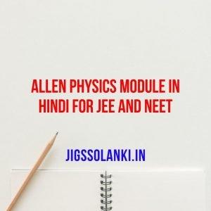 Allen Physics Module in Hindi